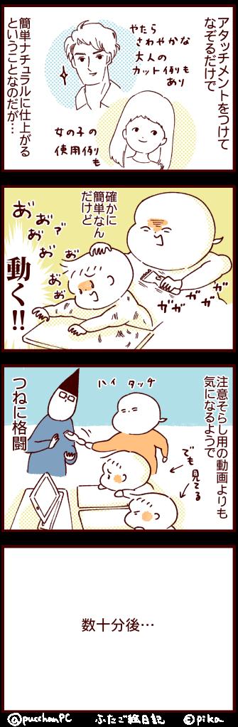 散髪デビュー3