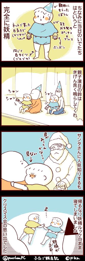 クリスマス会2015_2
