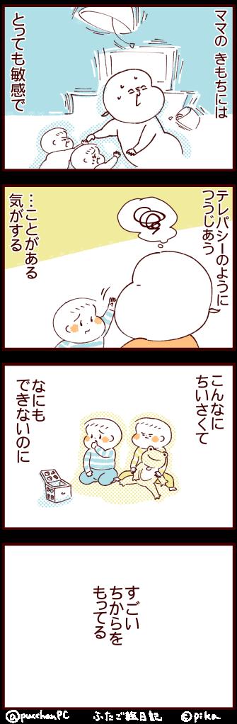 赤ちゃんの不思議2