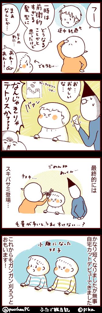 散髪デビュー4