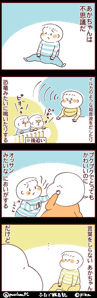 赤ちゃんの不思議1