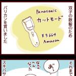 双子乳児の散髪デビュー漫画