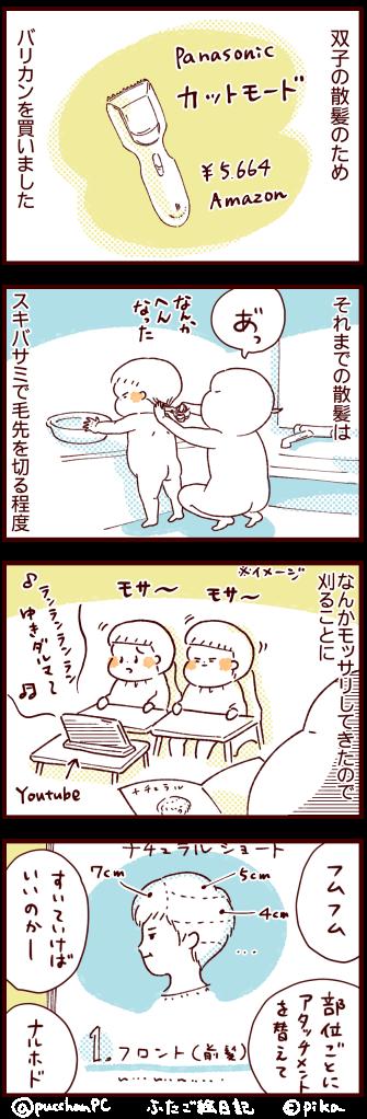 双子乳児の散髪デビュー漫画1