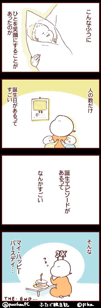 赤ちゃんの不思議4