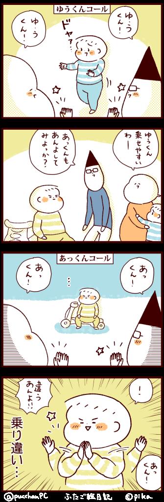 noritigai