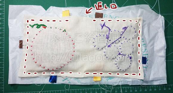 布絵本自作縫い線