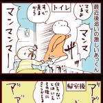 トイレ×後追い=