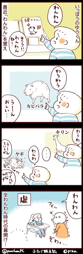 双子言葉発達02