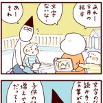 語彙の増える絵本の読み方?(by世界一受けたい授業)