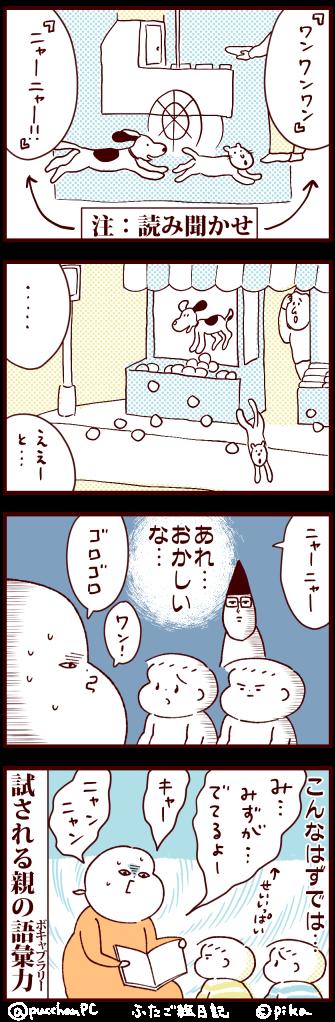 絵本の読み方02