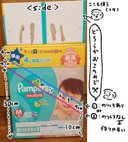 絵本棚作り方02