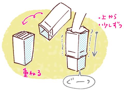 牛乳パック椅子重ね方