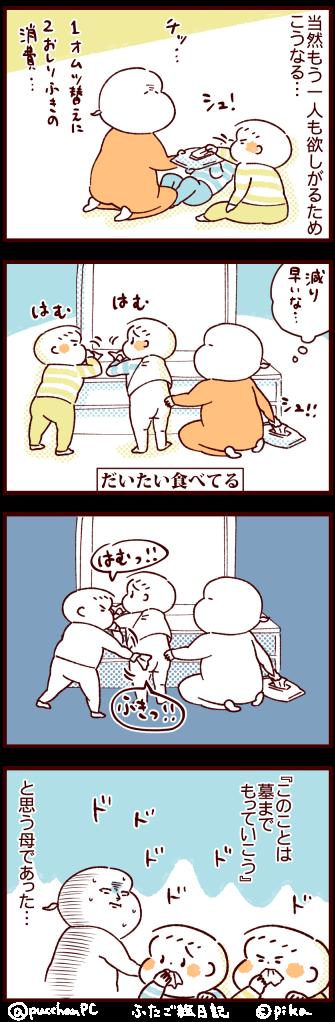 おしりふき02