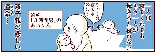 双子寝かしつけ乳児期1