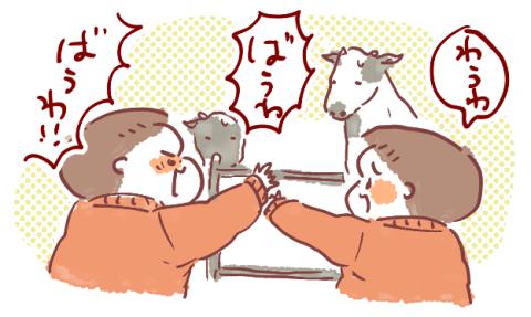 牧場双子01