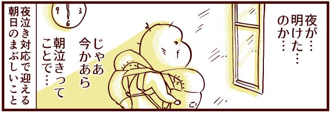 双子夜泣き寝かしつけ3