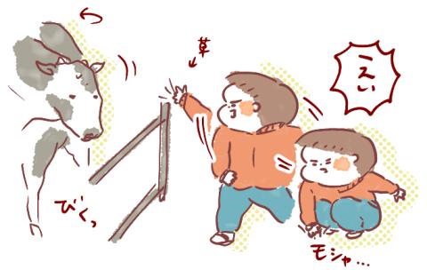 牧場双子02