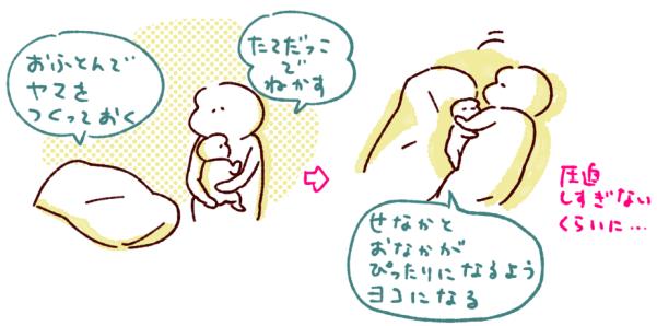 双子寝かしつけ新生児4