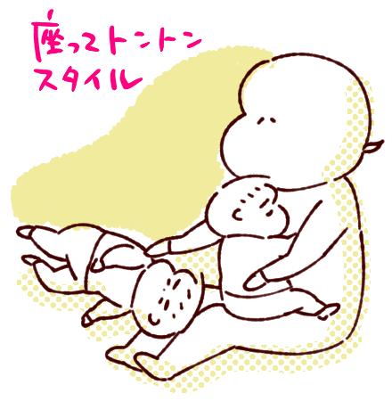 双子寝かしつけ姿勢1