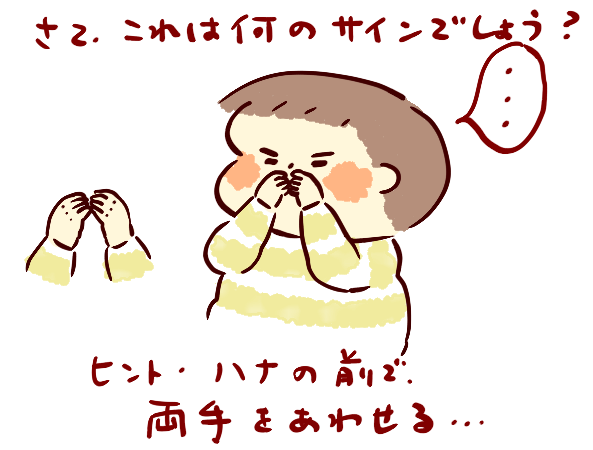 babysign0