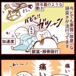 幼児の酷い仕打ちエトセトラ