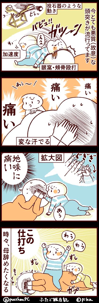 幼児の酷い仕打ち
