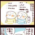 双子の喃語と発語と発達