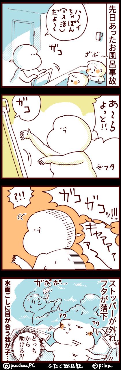 双子お風呂事故