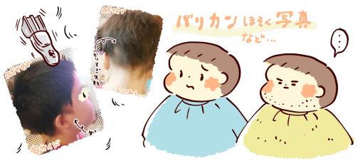 幼児バリカン髪型00