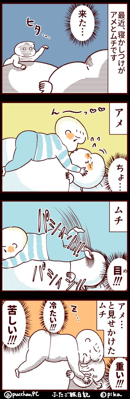 寝かしつけのアメとムチ