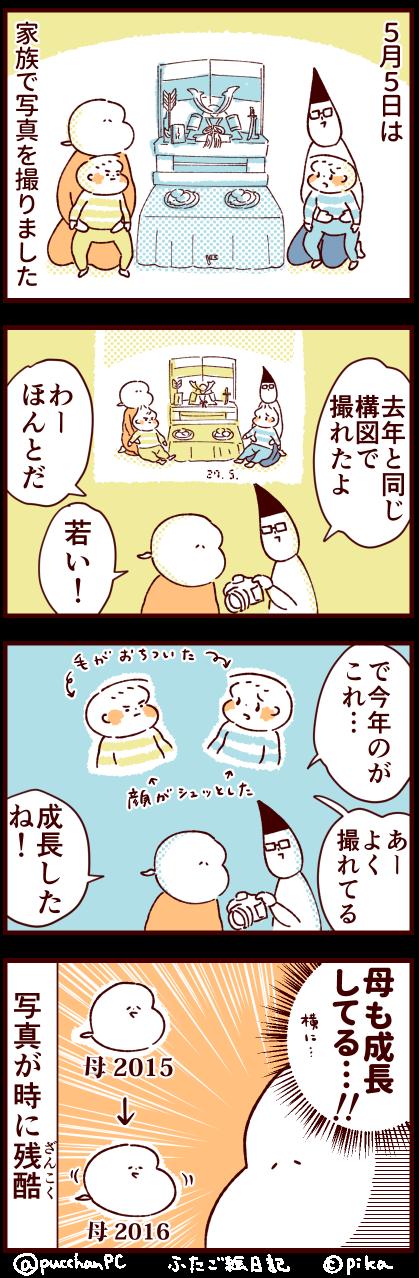 こどもの日2016