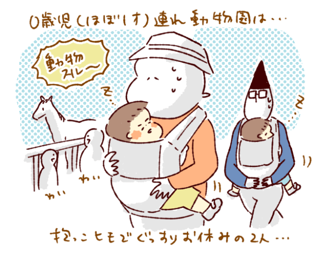双子と動物園01