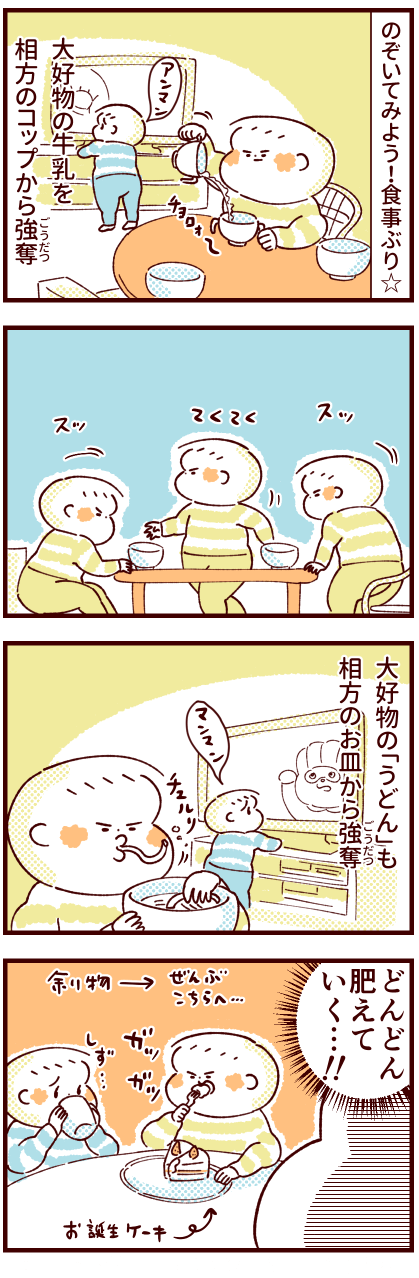 双子の食事ぶり