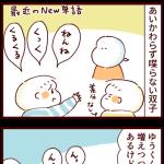 ベビーサイン?喋らない幼児との伝達方法