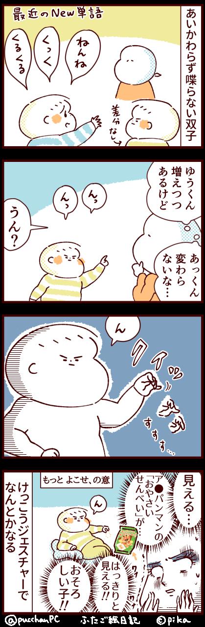ジェスチャー力