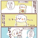 omukaehannou