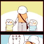 手つなぎ鼻ふき