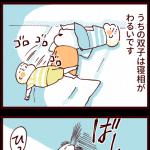 寝相わるい双子が壁に激突する話