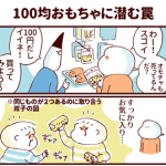 KIDSNA 15話「100均おもちゃに潜む罠」/タングルティーザー