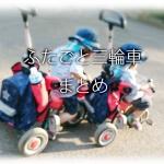 双子と三輪車についてふり返る