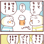 ふたごのフォロー&ヒートアップ現象