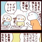 3歳双子の食べムラに困っている話
