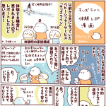 【PR】キッズラインのベビーシッター体験レポート【ページ漫画】