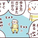 KIDSNA60話 ガニマタの理由は…?!