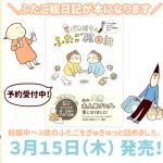 ふたご絵日記、ブログ書籍化のお知らせ