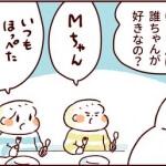 KIDSNA73話 双子園児の恋模様