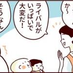 KIDSNA74話 3歳園児の「モテ」事情?