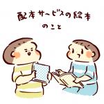 童話館4年目。配本サービスの絵本の読み方