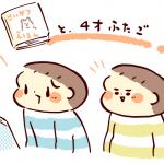 「せいかつえほん」と4歳双子の成長記録【ページ漫画】
