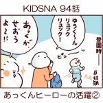 KIDSNA 94話 あっくんヒーローの活躍②